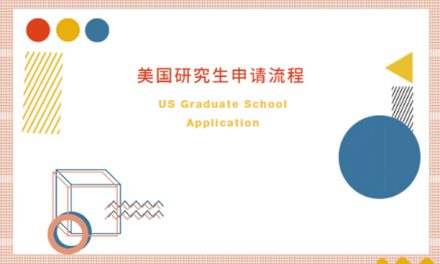 你真的会申请美国研究生吗?申请流程详解尽在这一篇 final
