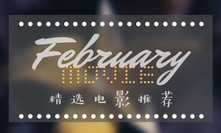 电影 | 二月精选电影推荐