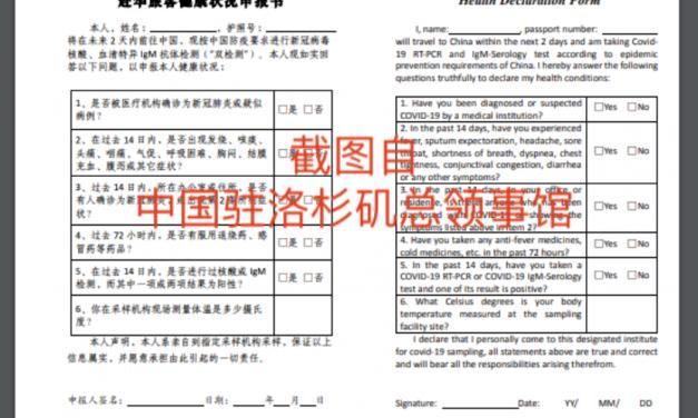 最新!H-1B禁令延长3个月!回国新增要求,LA起飞需填申报书!